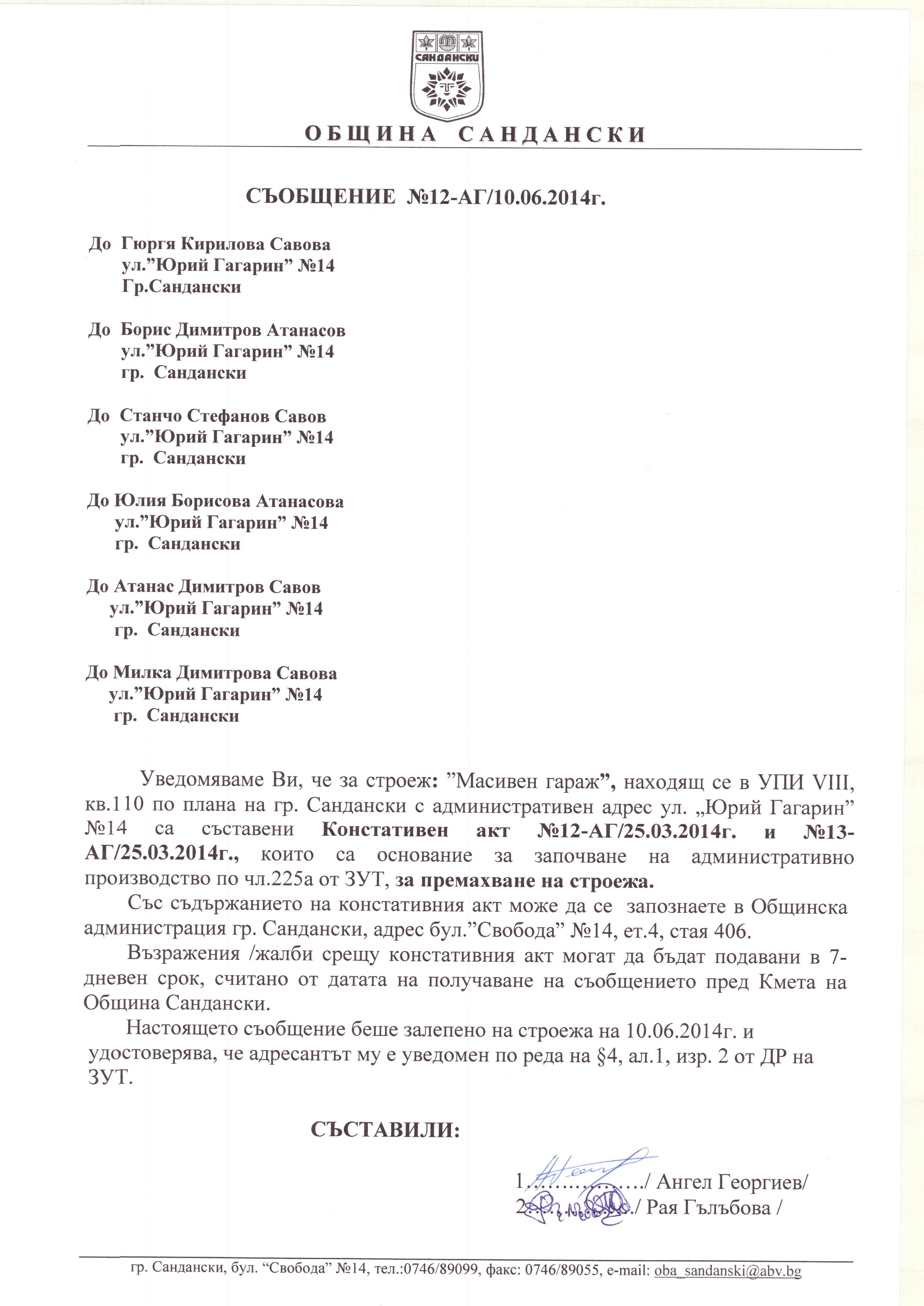 Saobshtenie 17RG-10.06.2014